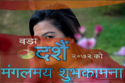 Create Happy Dashain Card 1