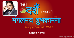 Send Dashain Greetings