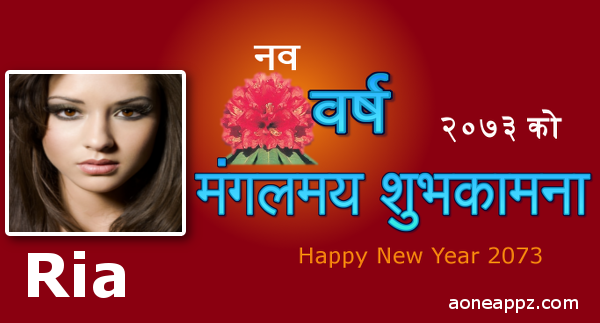 Create your New Year Card 2