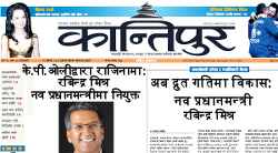 Create your Kantipur News