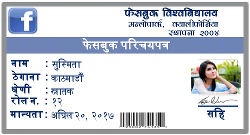 Make your fb identity card
