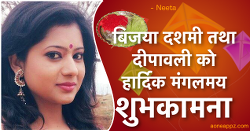 Create your Dashain Tihar Card