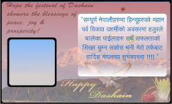 Create Happy Dashain Card 2