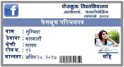 Make your fb identity card